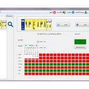 ALPR_Management_Software_1